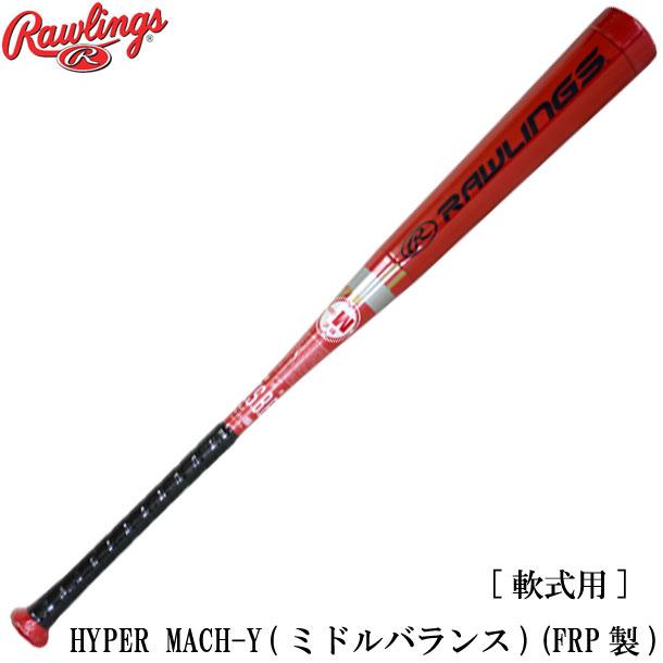 HYPERMACH-Y(ミドルバランス)(FRP製)Rawlingsローリングス野球軟式用バット18