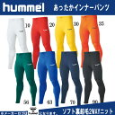 あったかインナーパンツ【hummel】ヒュンメル ●サッカー インナーパンツ(HAP6026)*53