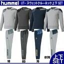 UT-スウェットクルーネック・パンツ 上下セット【hummel】ヒュンメル ● サッカー ジャケット 16SS(HAP8153C HAP8153P)*60