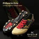 PIT SPORTS オリジナル モナルシーダ JP【MIZUNO】ミズノ 世界限定500足サッカースパイク(P1GA172750)*00