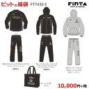 <先行予約受付中!>フィンタ 福袋 2019【FINTA】フ...