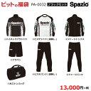 スパッツィオ 福袋 2019【SPAZIO】スパッツィオ サッカー フットサル 福袋 (PA0032)*00