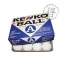 軟式ボール A号球 試合球 (1ダーズ)【KENKO】ナガセケンコー 軟式ボール 新公認球(kenko_a)*34