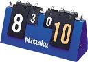 【お取り寄せ商品】ミニカラーカウンター11【Nittaku】ニッタク得点板(NT3714)<メーカー取り寄せ商品のため発送に2〜5日掛*20