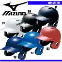 ヘルメット(軟式用)両耳付打者用【MIZUNO】ミズノ軟式用ヘルメット13ss(2HA-388)<@m-c>※20