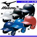 ヘルメット(ソフトボール用)両耳付打者用【MIZUNO】ミズノ ソフトボール用ヘルメット13ss(2HA-588)<@m-c>※20