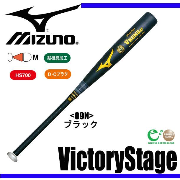 少年硬式用<ビクトリーステージ>Vコング02(金属製)【MIZUNO】ミズノ  少年硬式金属バット14SS(2TL-71520)<@m-b>※20