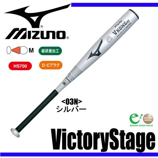 少年硬式用<ビクトリーステージ>Vコング02(金属製)【MIZUNO】ミズノ  少年硬式金属バット14SS(2TL-71560)<@m-b>※20
