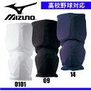 アームガード(左右兼用)【MIZUNO】ミズノ エルボーガード13ss(2YA-903)※20