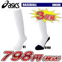 <JR> 3Pソックス【ASICS】アシックス 野球 アンダーソックス ストッキング13ss(BAE52J)※24