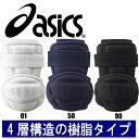 エルボーガード(左右兼用)【ASICS】アシックス 野球 アクセサリー ケース13ss(BPE230)*25