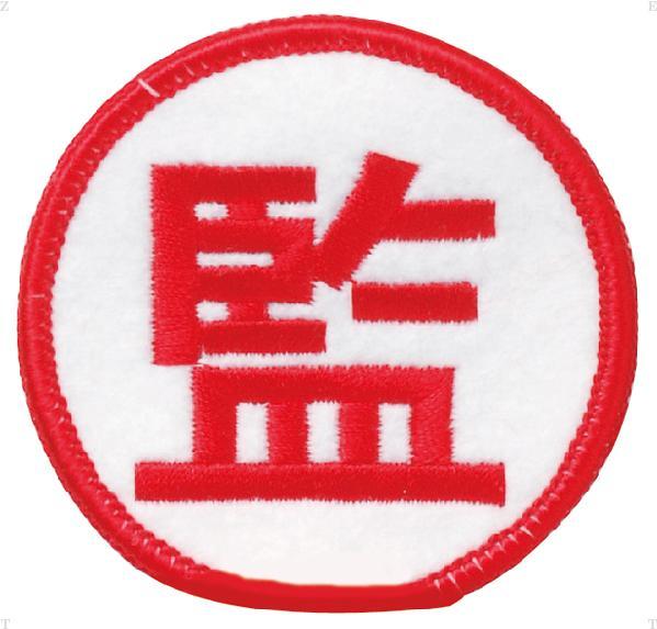 バレーボールマーク 刺繍 監【MIKASA】ミカサバレー11FW mikasa(KMK)<発送に2〜5日掛かります。>*20