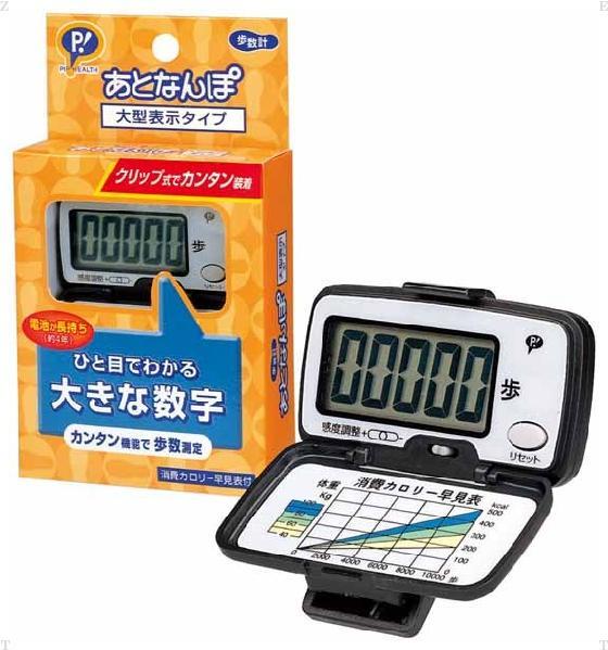 ピップ商品 歩数計【MIKASA】ミカサウエルネス11FW mikasa(PH173)<お取り寄せ商品の為、発送に2〜5日掛かります。>*20