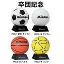 記念品に最適!サインボール【mikasa】ミカサ サッカー バスケット ハンドボール(PKC2-WBK PKC2-W PKC3-B PKC2-H)<お取り寄せ