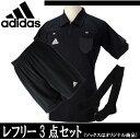 【半袖】レフリー ベーシックジャージ・パンツ・ソックス 3点セット【adidas】アディダス 審判ウ