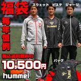 ヒュンメル福袋2014【hummel】ヒュンメルタップリ入ってズバリ10500だ!(HUMMEL2014)※72