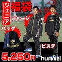レビューを書いて『hummel』ノベルティープレゼント!【先行予約受付!】JR ヒュンメル福袋2014【hummel】ヒュンメル ジュニアタップリ入ってズバリ5250円だ!(HUMMEL2014-JR)<発送は12月9〜10日頃になります。>