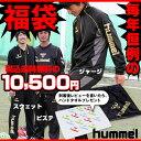 レビューを書いてタオルプレゼント!ヒュンメル福袋2012-2013【hummel】ヒュンメルタップリ入ってズバリ10500円だ!【fkbr-s】(fukubukuro-hummel)