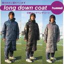 ロングダウンコート【hummel】ヒュンメル 特価 サッカー ウェア コート(haw8056)