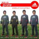 8109 ピステトップ・パンツ上下セット(裏地無し)【adidas】アディダス サッカー 特価トライアルコート(RR090/089)