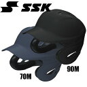 軟式用両耳付きヘルメット(艶消し)【SSK】エスエスケイ 軟式用ヘルメット13ss(H2100M)*20