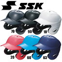 ソフトボール用両耳付きヘルメット【SSK】エスエスケイ ソフト用ヘルメット13ss(H6000)*20