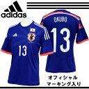 【13 大久保嘉人】日本代表2014ホームレプリカジャージS/S【adidas】アディダスレプリカユニフォーム(AD654-OKUBO13)※0