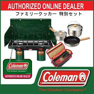 ファミリークッカー特別セット【coleman】コールマンアウトドアお買い得調理セット13SS(170-9373/2000006707/2000012959)<5月29日の発送予定になります>