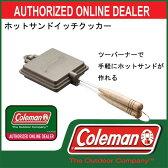ホットサンドイッチクッカー【coleman】コールマン アウトドア クッキンググッズ 13SS(170-9435)<発送に2〜5日掛る場合が御座います。※00>