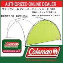 サイドウォールフォーパーティーシェード/360【coleman】コールマン アウトドア パーティーシェード 13SS(2000010471)*00