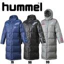 ロングダウンコート【hummel】ヒュンメル 特価 サッカージャケット・ジャンパー 13FW(HAW8059)
