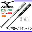 硬式用SM230(金属製)【MIZUNO】ミズノ 硬式用バット14SS(1CJMH10483 84)*28