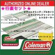 行楽セット【coleman】コールマン お買得セット クーラーボックス ミニテーブル レジャーシート 14SS(2000017113SET)<※0>