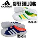 スーパーシェル クロッグ【adidas】アディダス ●サンダル 14SS(M20380 M20381)<※44>