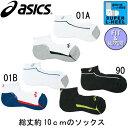 2足組ソックス10【asics】●アシックス 陸上競技ウェア 靴下 2Pソックス14SS(XAS148)*71