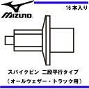 スパイクピン 二段平行タイプ(オールウェザー・トラック用)【MIZUNO】ミズノ ランピン 陸上競技用品 (8ZA-301)*10