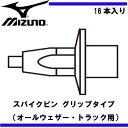 スパイクピン グリップタイプ(オールウェザー・トラック用)【MIZUNO】ミズノ ランピン 陸上競技用品 (8ZA-303)