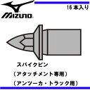 スパイクピン(アタッチメント専用)(アンツーカ・トラック用)【MIZUNO】ミズノ ランピン 陸上競技用品 (8ZA-306)*26
