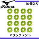 アタッチメント【MIZUNO】ミズノ アタッチメント 陸上競技用品 (8ZA-307)<>*10