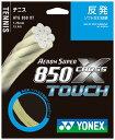エアロンスーパー850クロスタッチ【YONEX】ヨネックスガツト・ラバー(ATG850XT)<発送に2〜6日掛かります。>*20