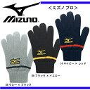 <ミズノプロ>ニット手袋【MIZUNO】ミズノ ニット手袋 ...
