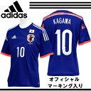 【10 香川真司】日本代表2014ホームレプリカジャージS/S【adidas】アディダスレプリカシャツ13FW(AD654-KAGAWA10)<※0>