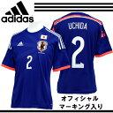 【2 内田篤人】日本代表2014ホームレプリカジャージS/S【adidas】アディダスレプリカシャツ13FW(AD654-UCHIDA2)<※0>