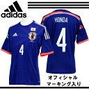 【4 本田圭佑】日本代表2014ホームレプリカジャージS/S【adidas】アディダスレプリカシャツ13FW(AD654-HONDA4)<※0>