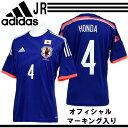 【4 本田圭佑】Kids日本代表2014ホームレプリカジャージS/S【adidas】アディダスジュニアレプリカシャツ13FW(AD659-HONDA4)<※0>