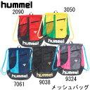 メッシュバッグ 【hummel】ヒュンメル ●バッグ ケース 14FW(HFB7031)*58