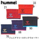 ジュニアフリースネックウォーマー 【hummel】ヒュンメル ●JR サッカー ネックウォーマー 14FW(HFJ4044)※51