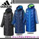 KIDS SHADOW ロング ダウンコート【adidas】 アディダス ●ジュニア ロングコート (JDP38)<※67>
