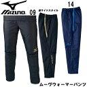 ムーヴウォーマーパンツ【MIZUNO】ミズノ ● ウォーマー 14FW(P2JF4522)*57