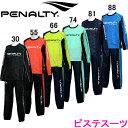 ピステスーツ【penalty】ペナルティー ピステ上下セット 14FW(PO4455)※05